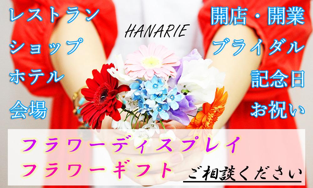 フラワーアレンジメント「ハナリエ」