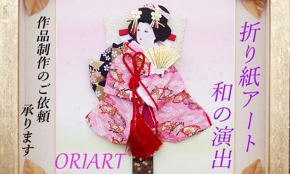 折り紙アート「ORIART」